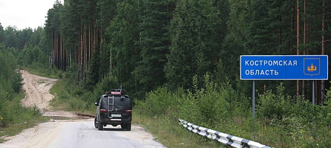 Мини-отпуск между Костромой и Нижним