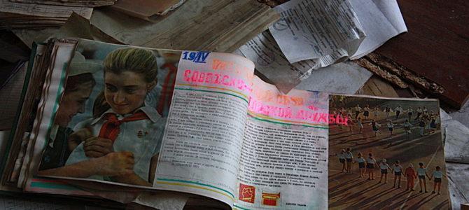 Средняя школа №201 им. 3ои и Александра Космодемьянских