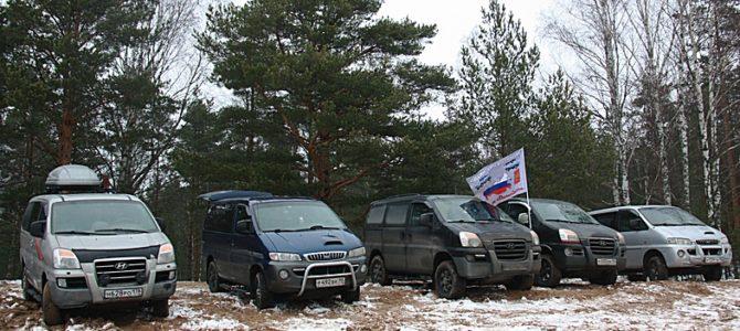 Встреча Старекс-клуба в Ленинградской области