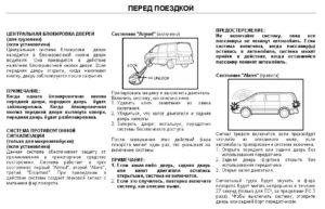 Hyundai-Starex-A1-keyless-entry