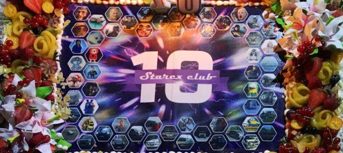 Старекс-клубу – десять лет!