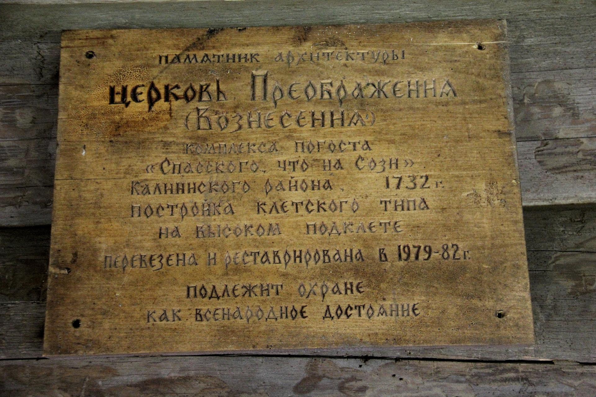 tserkov-preobrazheniya-vasilevo