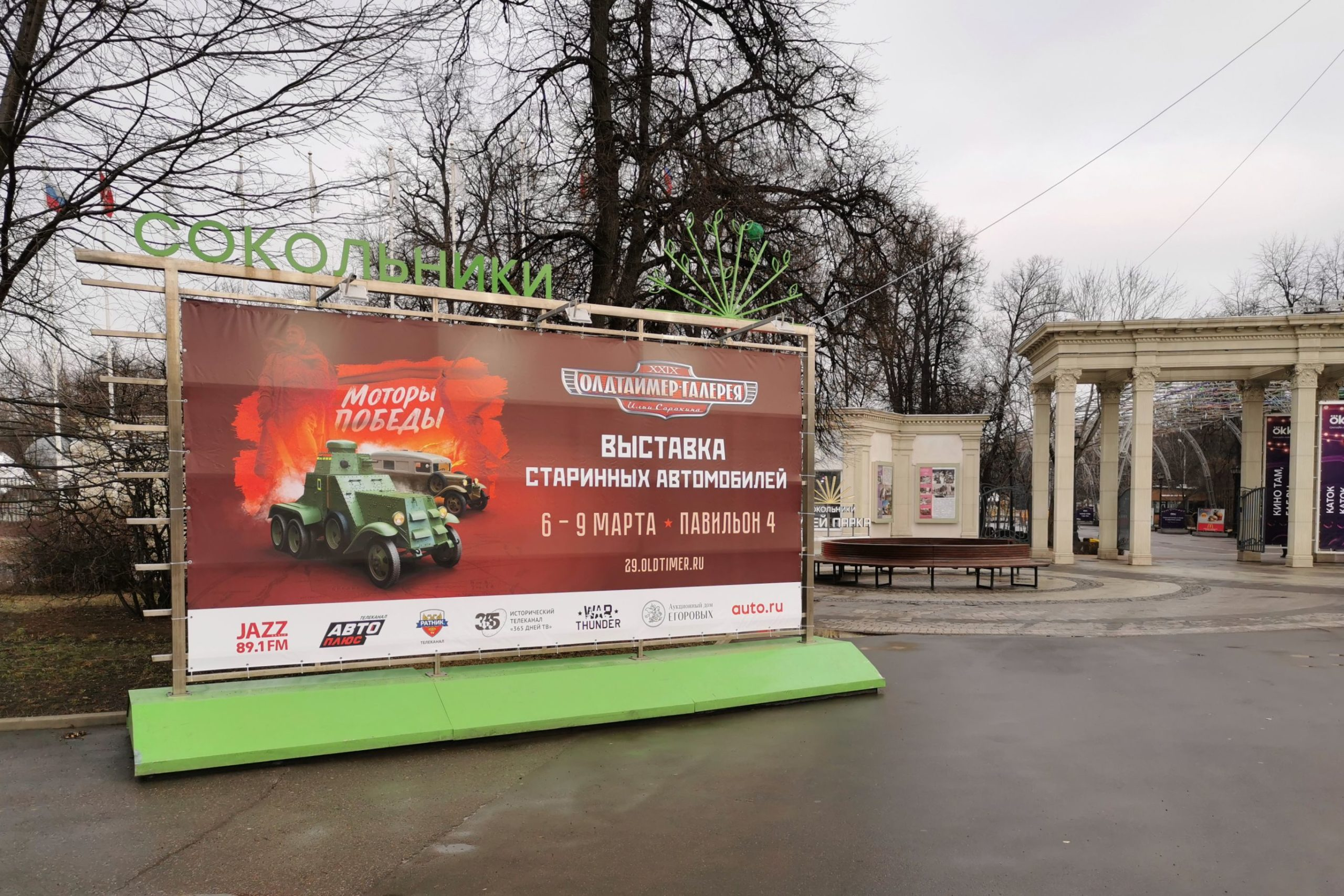 Олдтаймер-галерея 2020 в Сокольниках