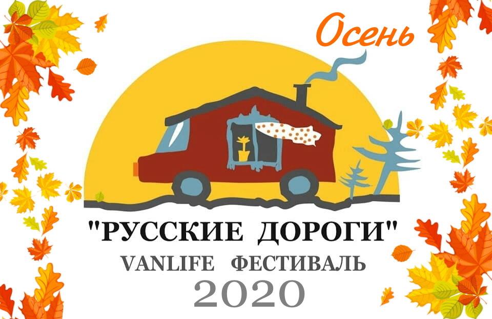 Vanlife-фестиваль Русские Дороги 2020