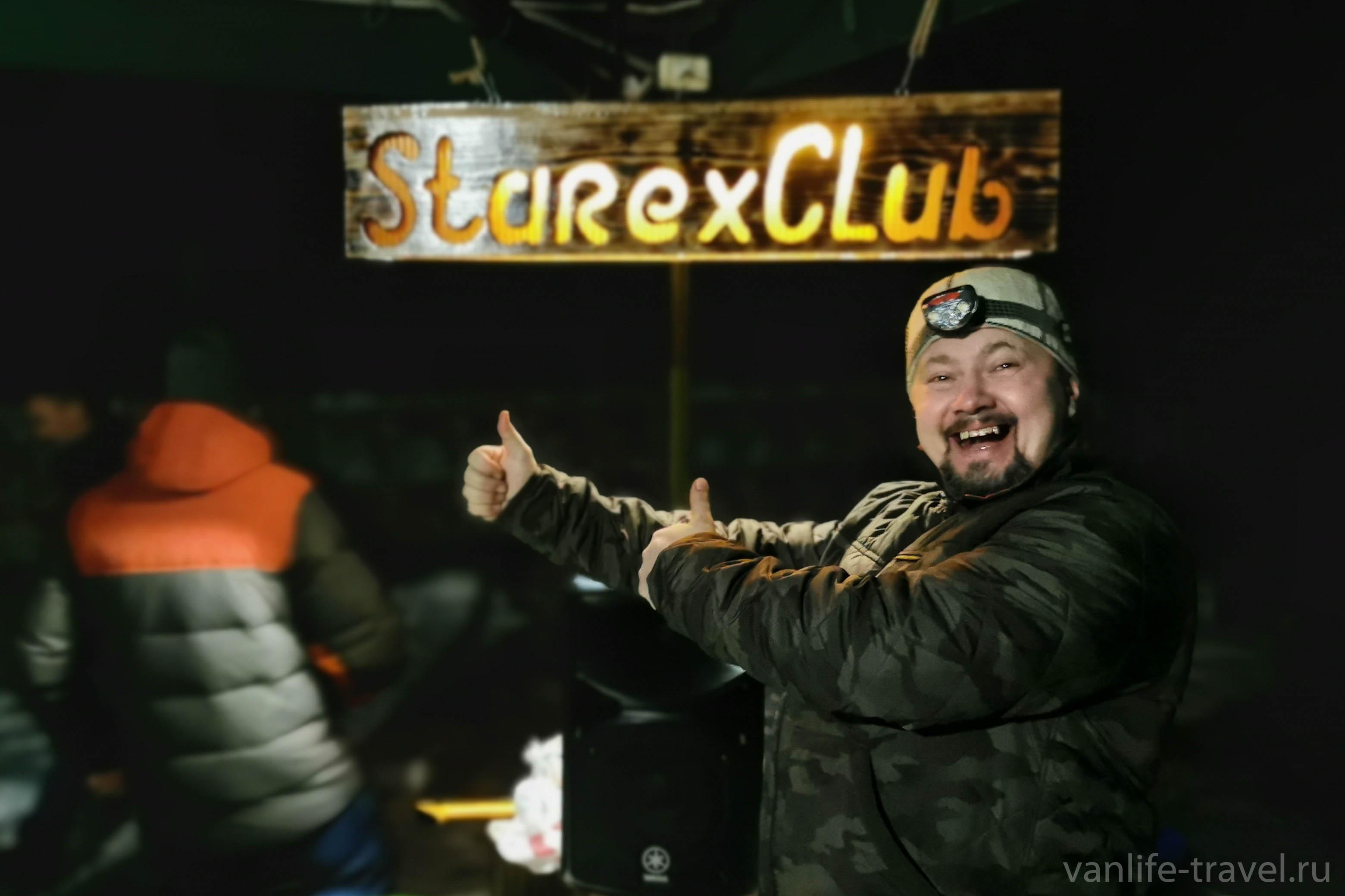 denis-ok-starex-club