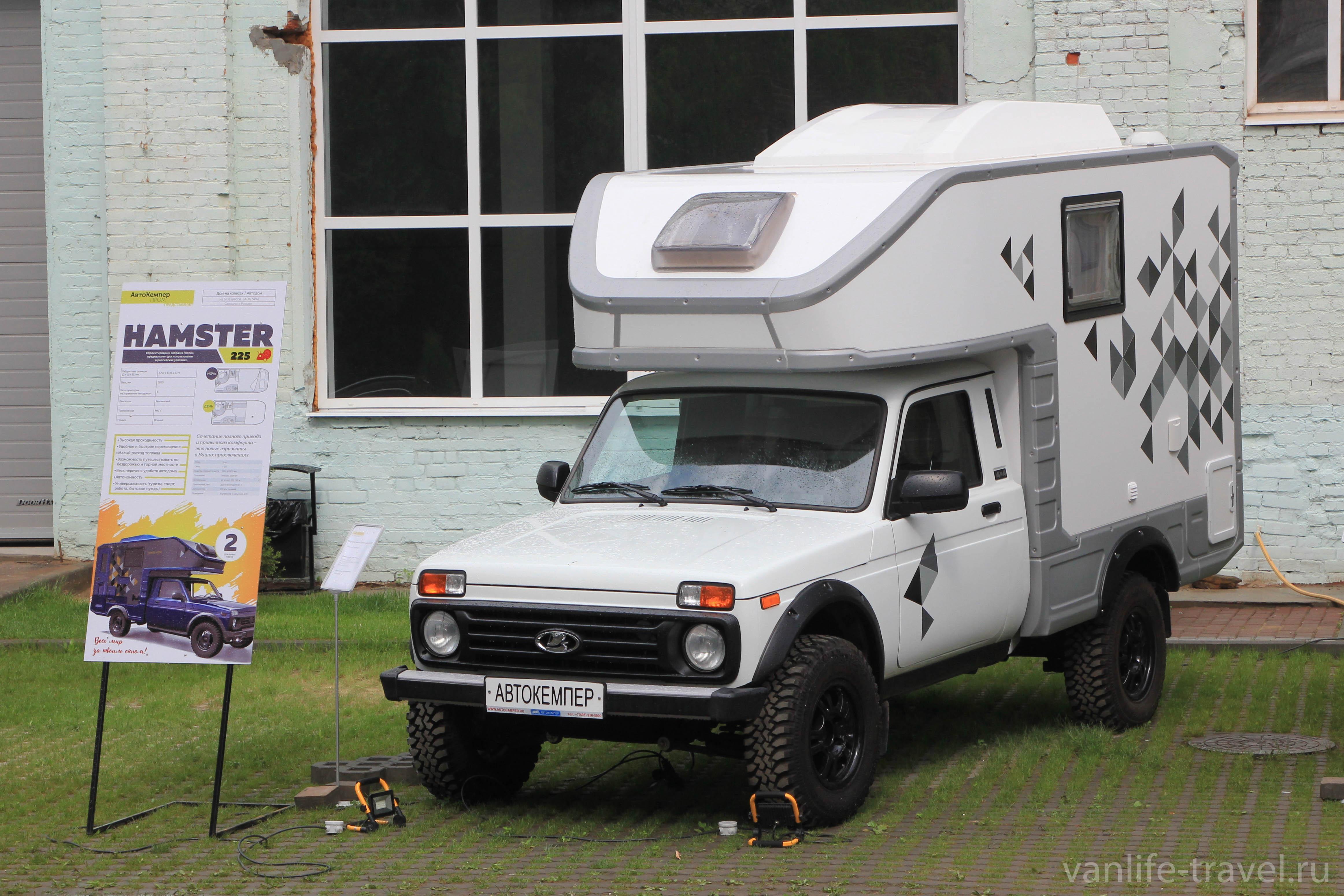niva-camper