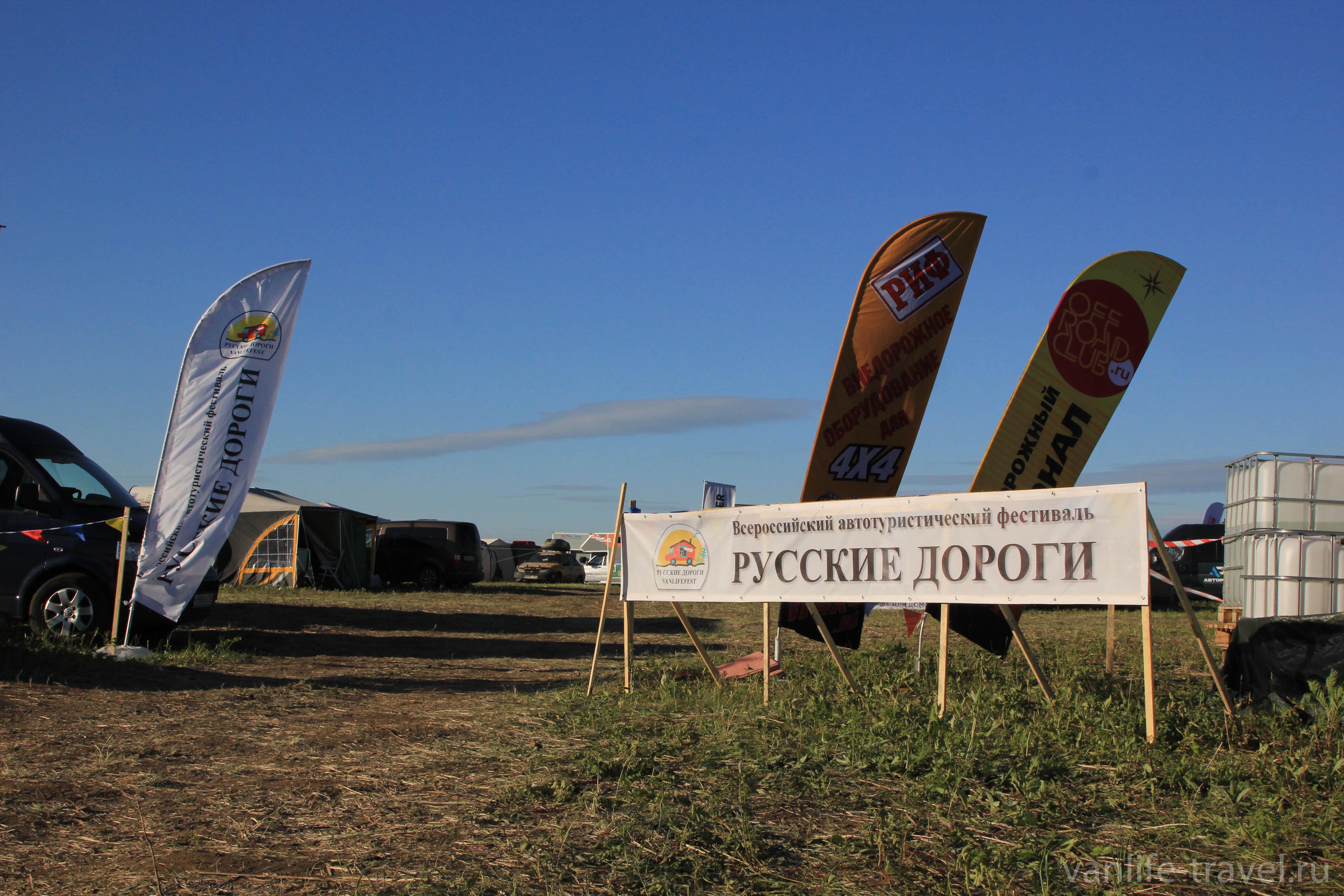 festival-russkie-dorogi