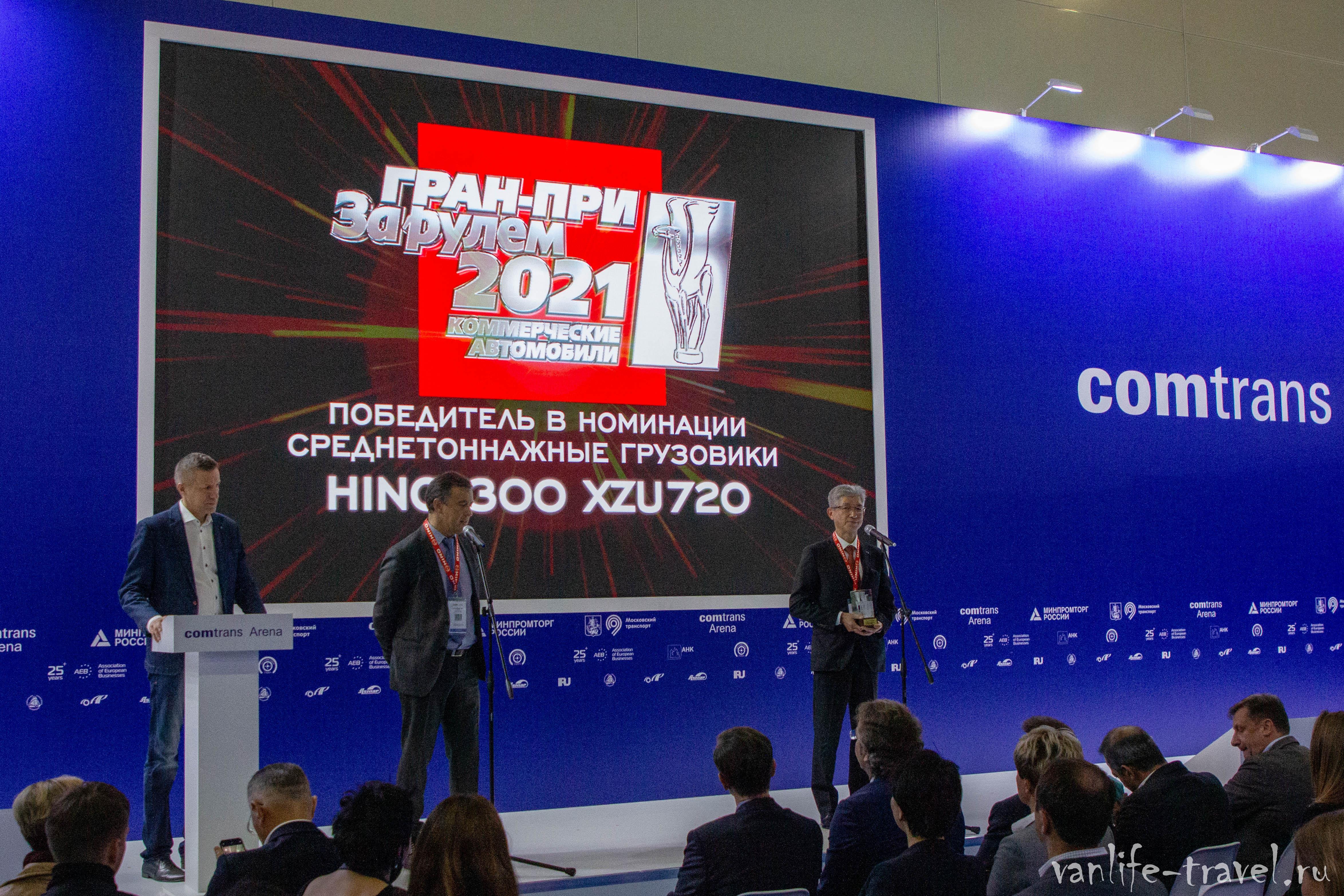 gran-pri-za-rulem-2021-hino-300