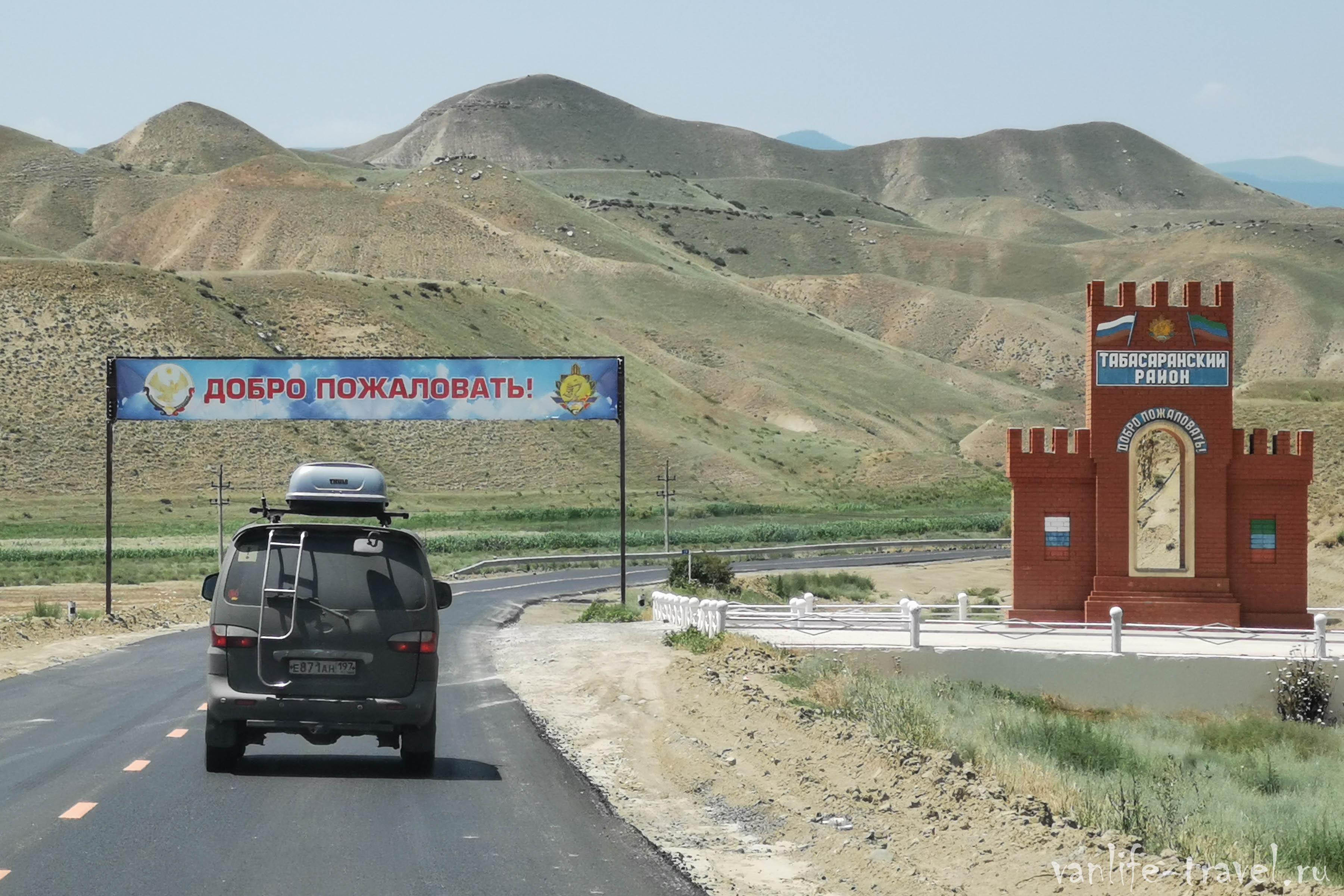tabasaranskij-rajon-dagestan